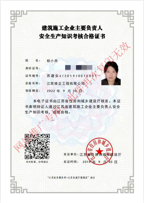 安全生产知识考核合格证